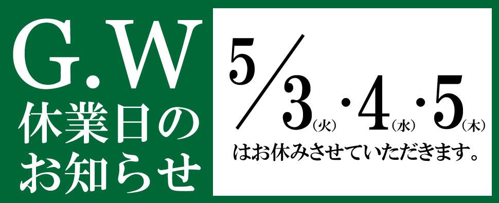 GW-001