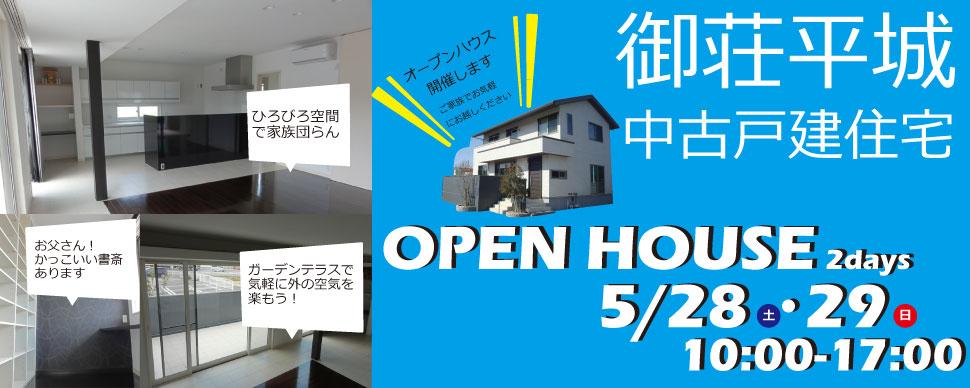 愛南オープンハウスバナー