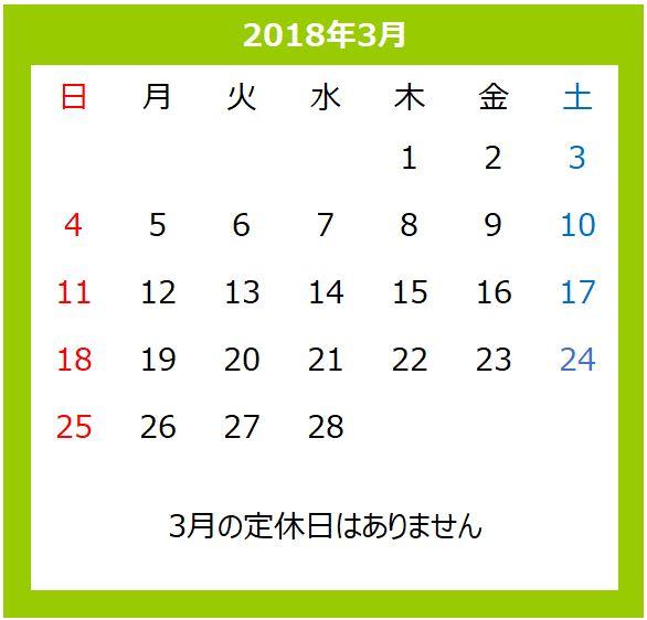 カレンダー2018-3