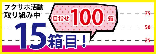 2018/04/23 フクサポ15箱目!