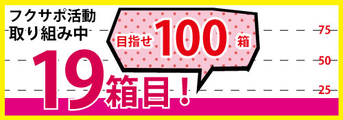 2018/08/07 フクサポ19箱目!